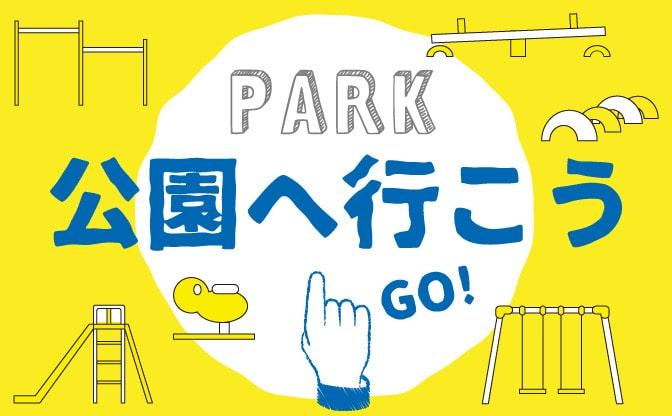 公園などの施設情報
