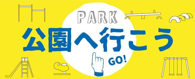 公園ページPC用の画像