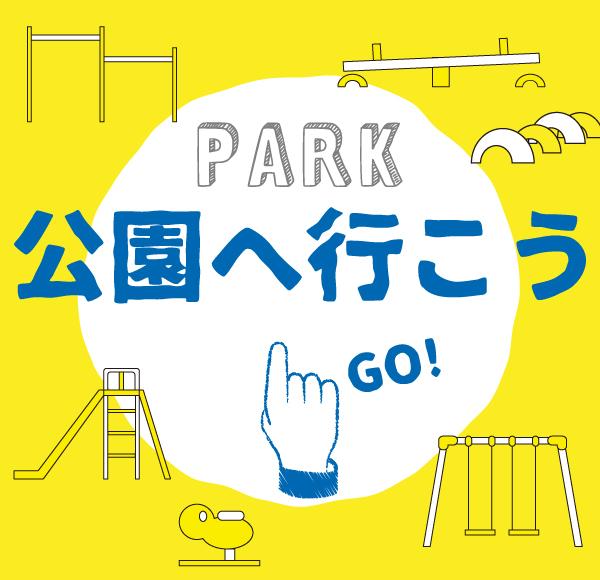公園ページSP用の画像