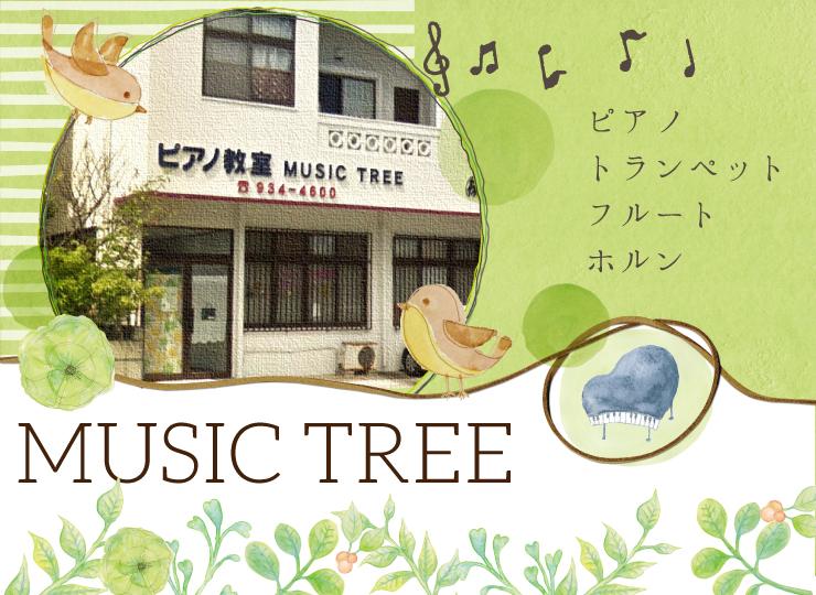 MUSIC TREEピアノ教室