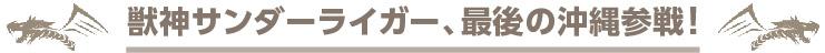 獣神サンダーライガー、最後の沖縄参戦!