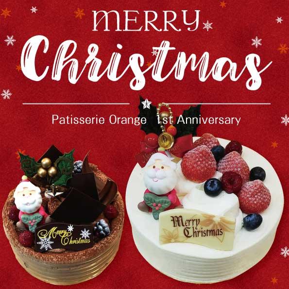 オランジュのクリスマスケーキ
