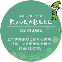 RING-A-BELLサムネイル