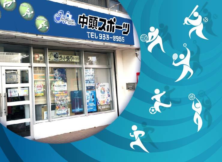 沖縄市 中頭スポーツ