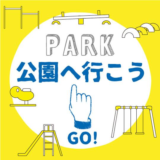 公園へ行こう