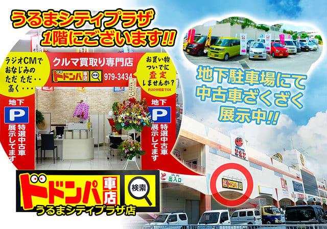 うるま市 ドドンパ車店