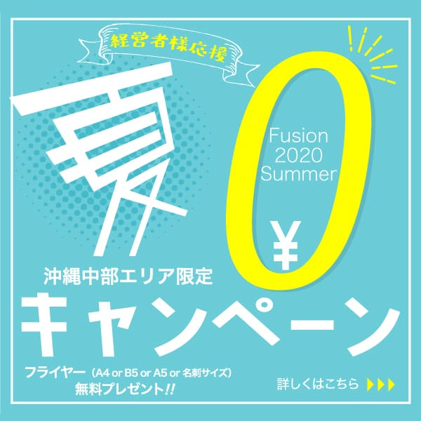 0円キャンペーン