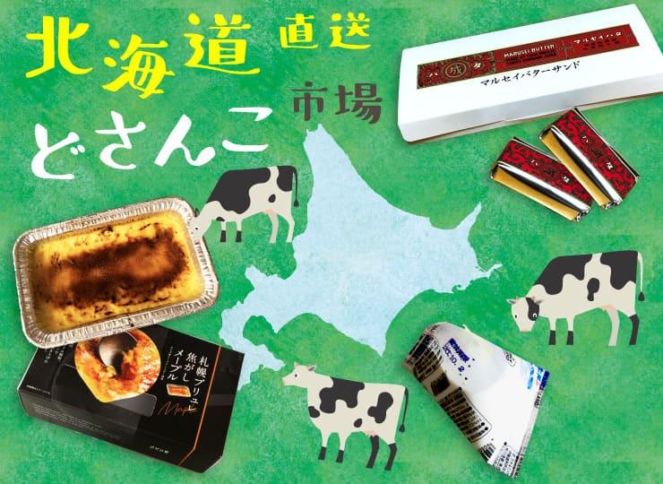北海道どさんこ市場