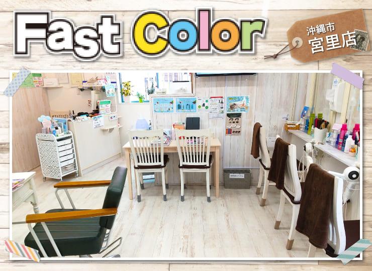 沖縄市ヘアカラー FastCollar