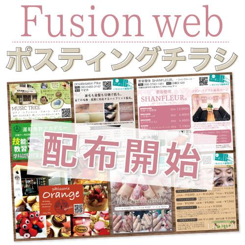 fusionチラシサムネイル