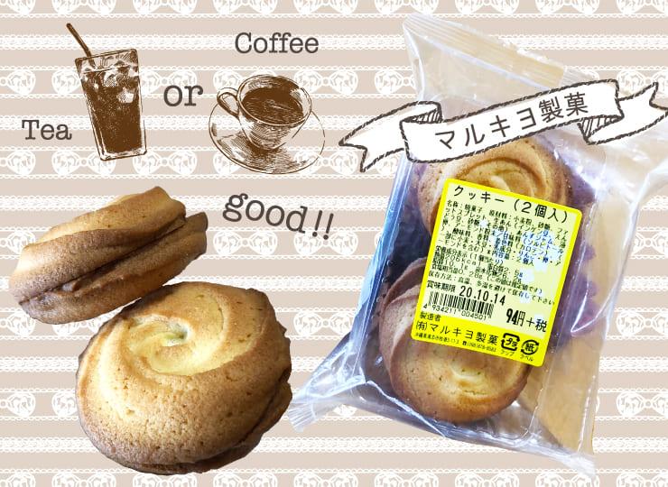 マルキヨ製菓クッキー