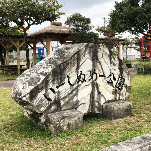 いーしぬめー公園