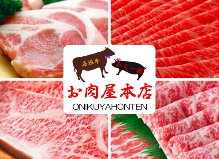 沖縄市 精肉店 キッチンカー お肉屋本店